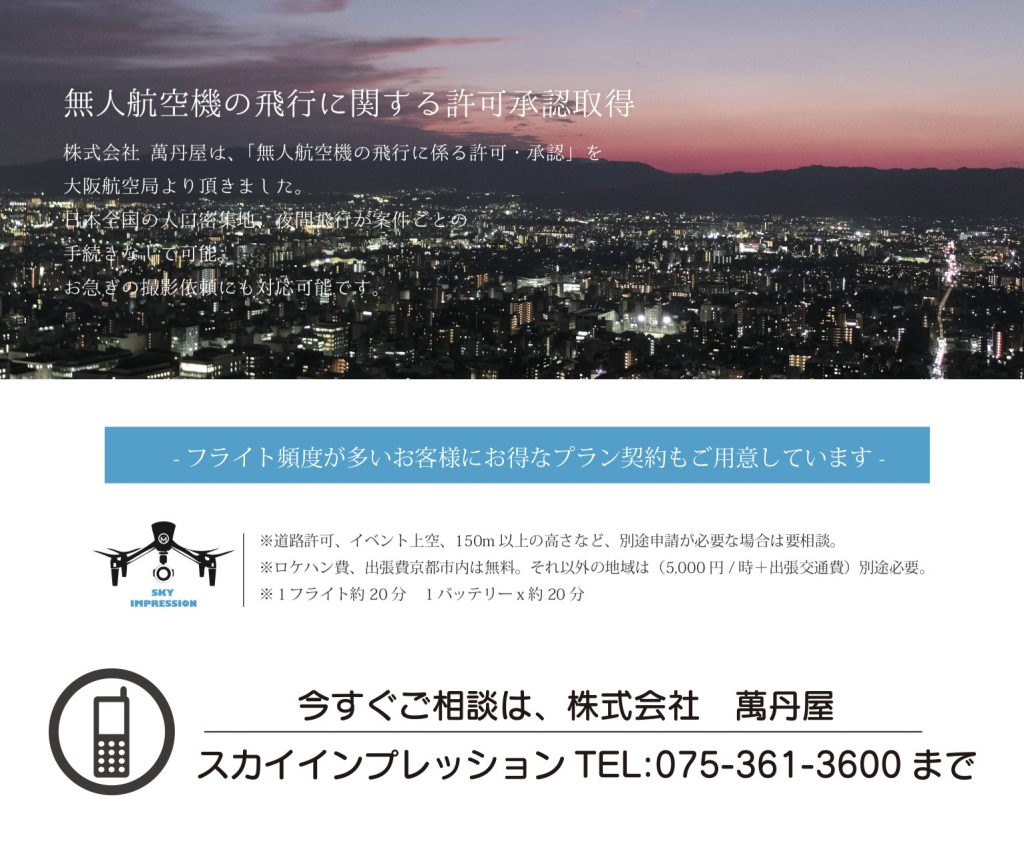 京都でドローン撮影依頼