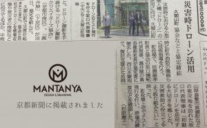 京都新聞より