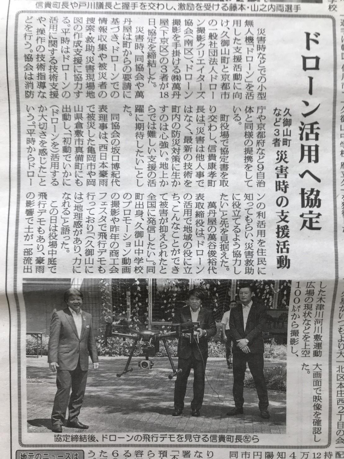 城南新報より