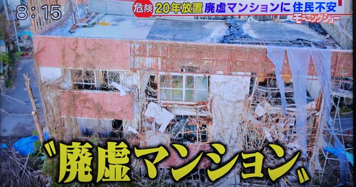 テレビ朝日/羽鳥慎一モーニングショー ドローン撮影報道